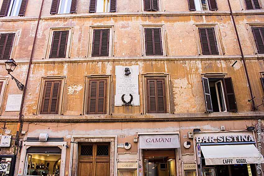 Гоголь в Италии (2)