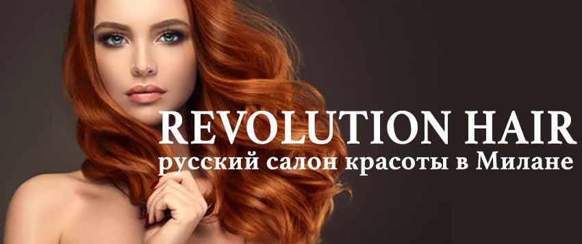 Русский салон красоты в Милане отзывы